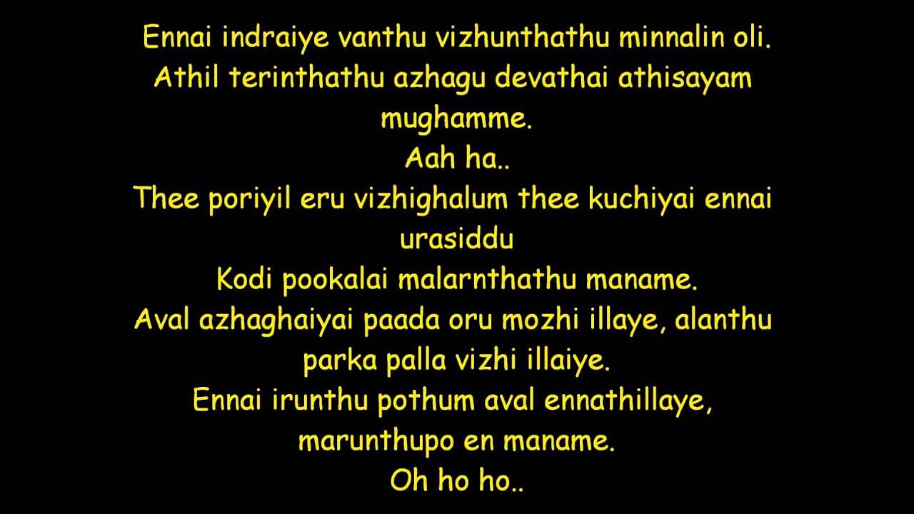 minnale venmathi venmathiya nillu lyrics youtube