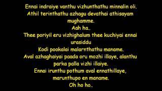 Minnale - Venmathi Venmathiya Nillu Lyrics