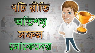 ৭টি অভ্যাস সফল লোকেদের - Motivational Video in BANGLA - 7 Habits Of Highly Effective People Summary