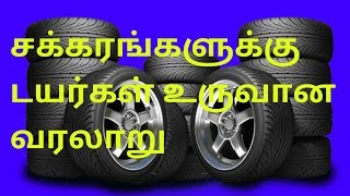 Tyre invention history | Science and Tech Tamil