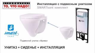 видео Унитаз с инсталляцией купить в Москве