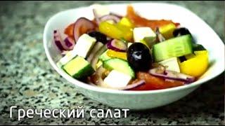 Греческий салат традиционный