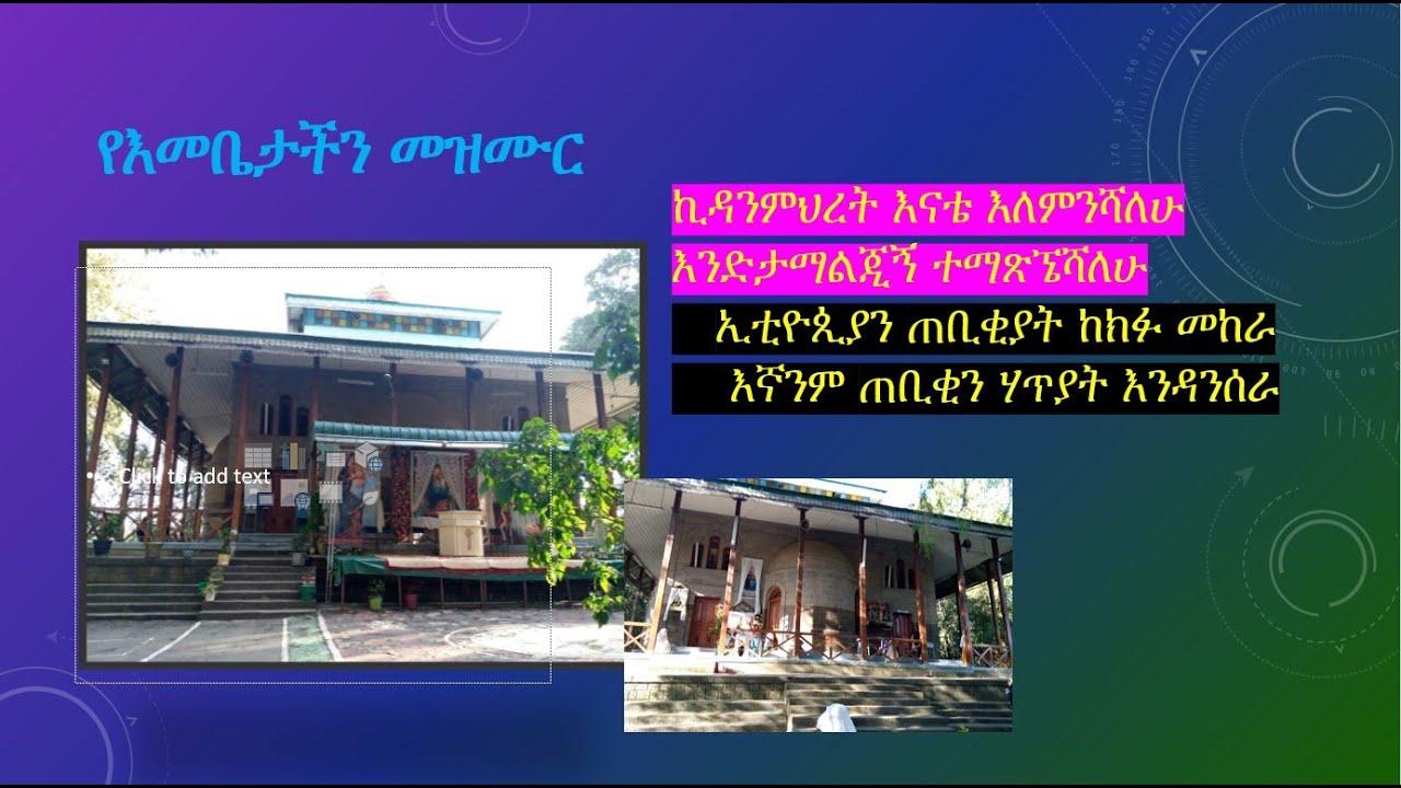 yemariyam mezmur ኪዳነምህረት መዝሙር Ethiopia ortodox mezmur