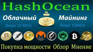 Тестируем облачный майнинг Биткоинов HashOcean.  Отзыв 03.04.2016г