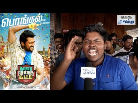 Thaanaa Serndha Koottam First Show Fans Reaction | TSK | Sur