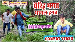 घेरिह भगत भागल हगत || जबरजस्त कॉमेडी वीडियो || #Bhojpuri Comedy || #Gherih Bhagat Bhagal Hagat