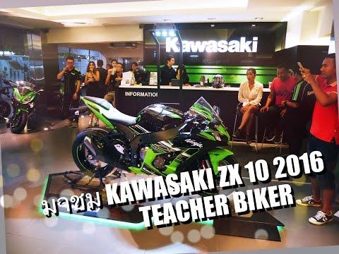 แอบมาซนศูนย์คาวาส่งมอบ KAWASAKI ZX 10 2016