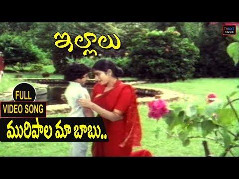 Muripala Maa Babu Song | Illalu Telugu Movie | Shoban Babu | Jayasudha I Sridevi I TVNXT Music