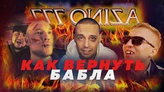 """Download """"АЗИНО 777"""": НАЛОГОВИКИ ЗА РАДИКАЛЬНОЕ РЕШЕНИЕ // Алексей Казаков Mp3 and Videos"""