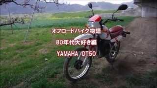 80年代大好き編  DT50  オフロードバイク物語