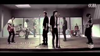 [完整版] FLUMPOOL × 五月天 - Belief ~春を待つ君へ~