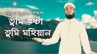 Video তুমি স্রষ্টা তুমি মহিয়ান- new bangla Islamic song । bangla gojol 2018 download MP3, 3GP, MP4, WEBM, AVI, FLV Juni 2018