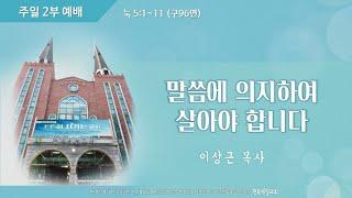 (210214) 천호제일교회 주일예배 / 이상근 목사