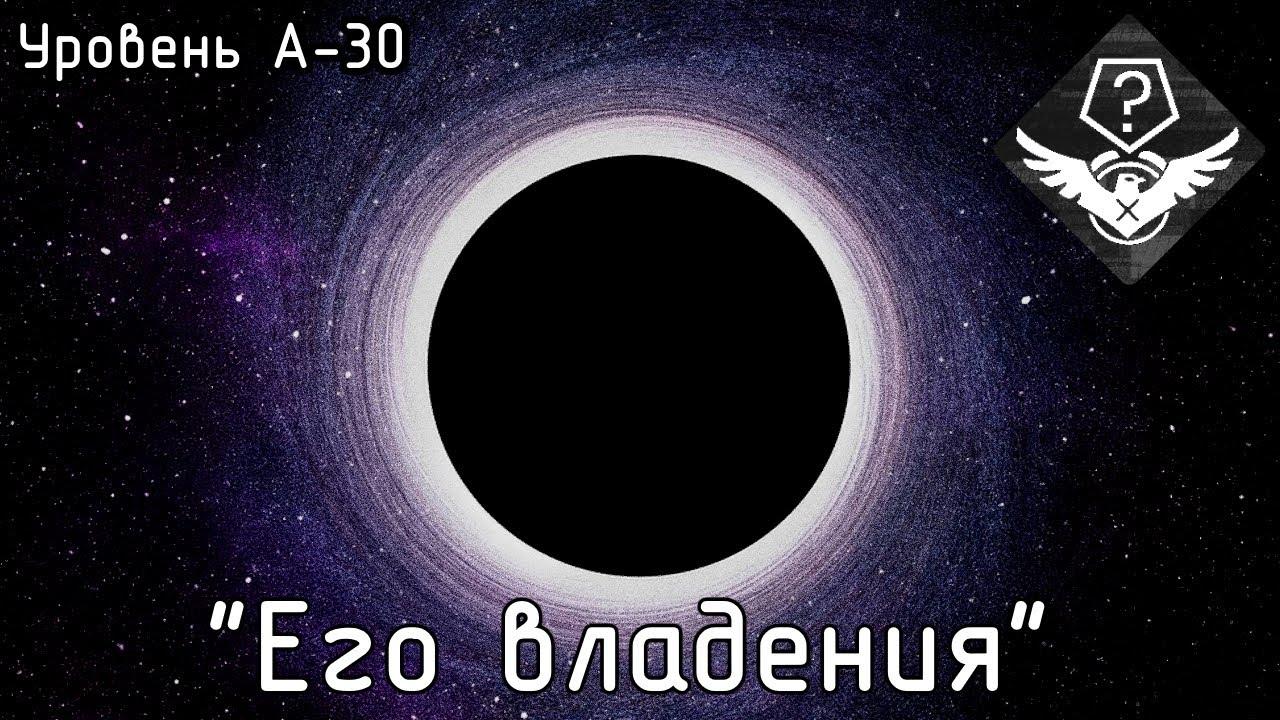"""Уровень А-30 — """"Его владения"""" (The Backrooms)"""