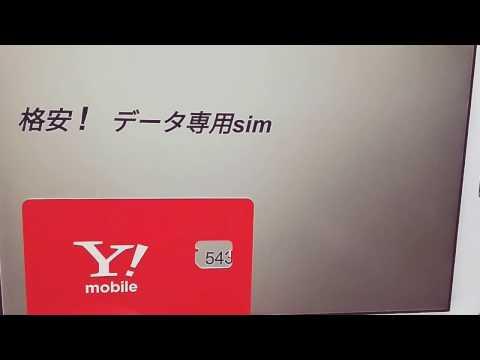 格安! データ専用sim【Y!mobile】