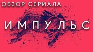 """ИМПУЛЬС """"IMPULSE"""" ОБЗОР СЕРИАЛА"""
