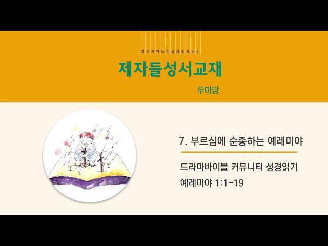 [제자들 성서교재] 두마당 - Chapter7