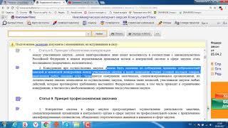 Статья 8 конспект