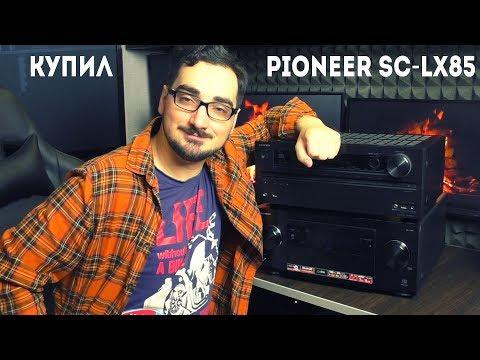 Про AV ресиверы, обзор Pioneer SC-LX85