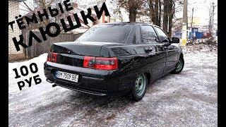 Тюнинг ФОНАРЕЙ ВАЗ 2110 за 100 рублей.