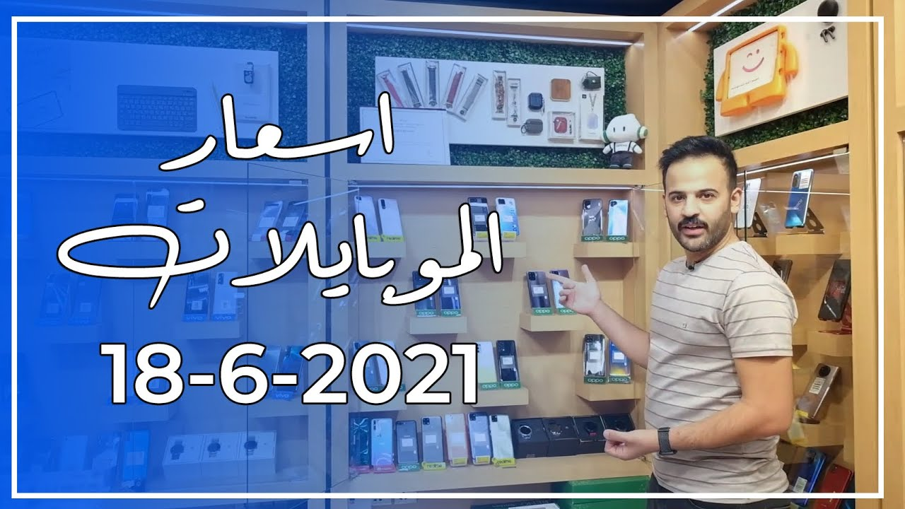 أسعار الموبايلات    آيفون - سامسونغ - شاومي - ريلمي - اوبو - فيفو - ايباد - بلي ستيشن    18/6/2021