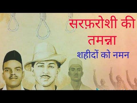 Sarfaroshi Ki Tamanna : Lalkaar