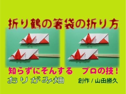 簡単 折り紙 鶴の折り方 折り紙 : youtube.com
