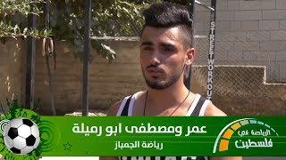 عمر ومصطفى ابو رميلة - الرياضة في فلسطين / رياضة الجمباز