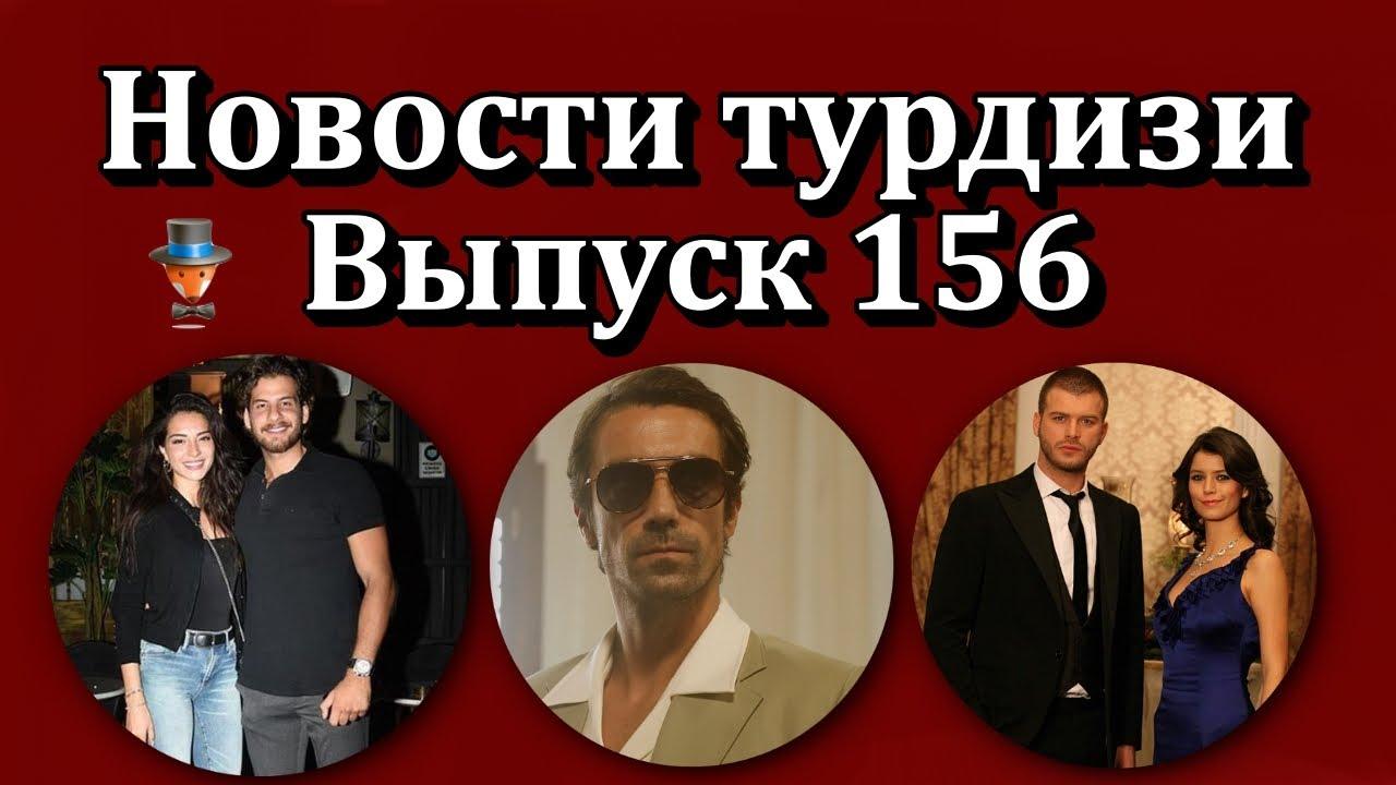 Download Новости турдизи. Выпуск 156