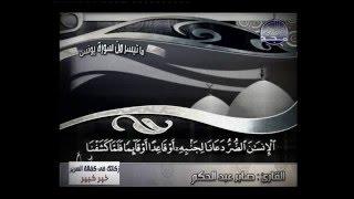 تلاوة مؤثرة من سورة يونس بصوت الشيخ صابر عبدالحكم