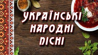 Найкращі українські народні пісні від гурту Джерела !!
