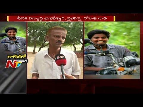 Gang Fight Between Engineering College Students in Hyderabad || NTV