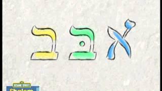 Shalom Sesame: Aleph Bet Song