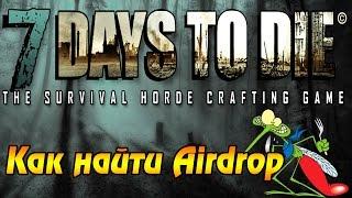 7 Days To Die #3 - Как найти Airdrop