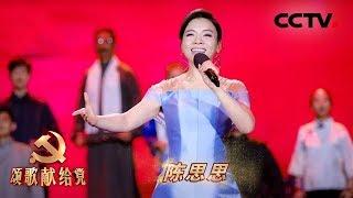 [颂歌献给党]《天边有颗闪亮的星》 演唱:陈思思 表演:江苏省青年歌舞团| CCTV综艺