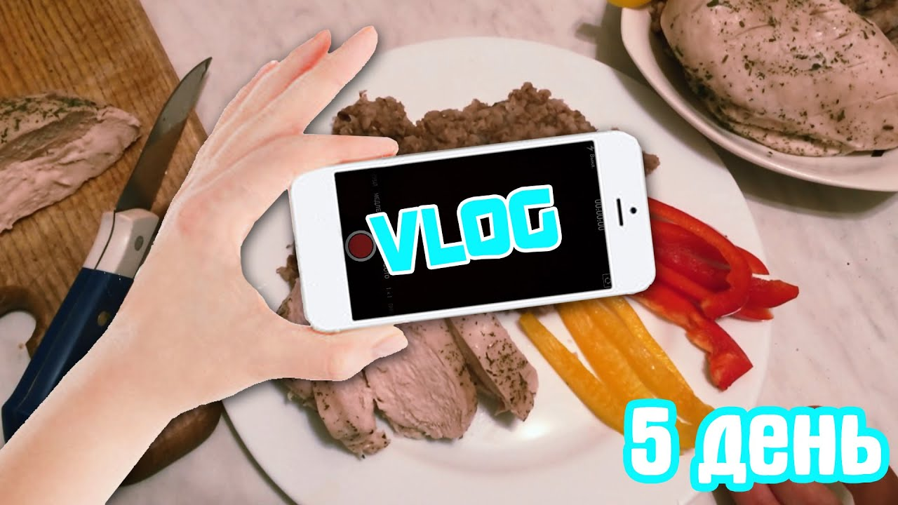 VLOG ПП: 5 День | Скачиваешь мои видео?, Любимый творог |