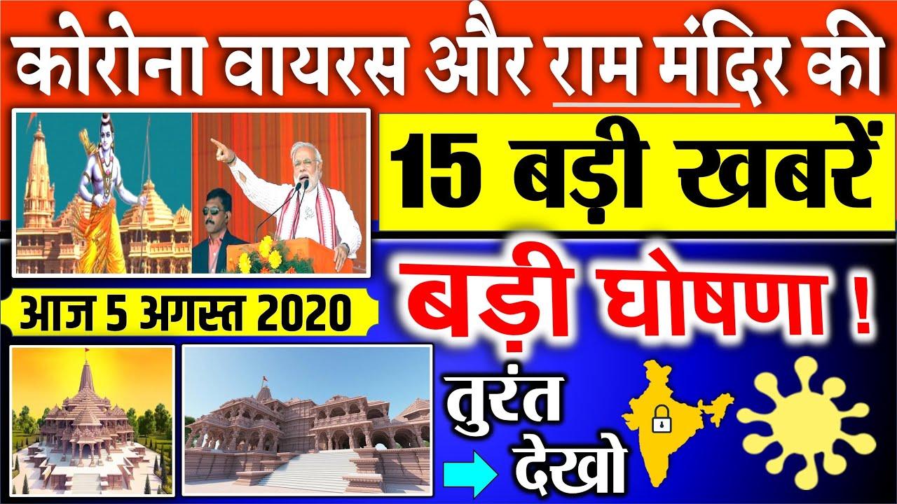 कोरोना और राम मंदिर भूमि पूजन पर आज की 15 बड़ी ख़बरें - वायरस PM Modi breaking news 5 August
