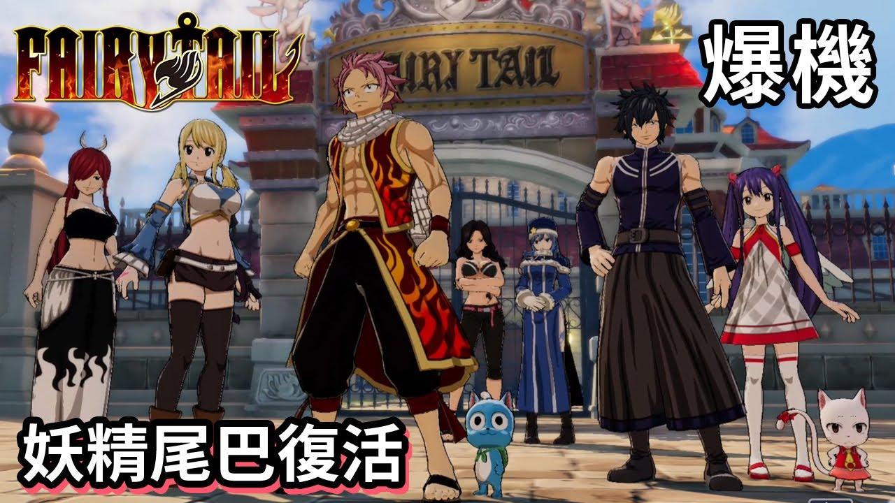 【爆機】#15 妖精尾巴復活《Fairy Tail》 魔導少年 PS4 Pro 60 FPS