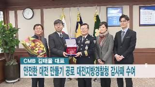 CMB 김태율 대표 안전한 대…