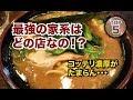 東京の極上家系ラーメンランキングTOP5!異次元レベルの名店も紹介!