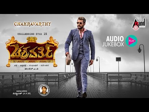 Chakravarthy | Darshan | Deepa Sannidhi | Kannada Full Songs JukeBox 2017 | Arjun Janya