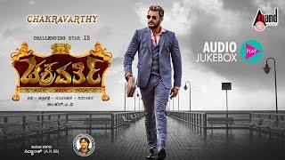 Chakravarthy | Darshan | Deepa Sannidhi | Kannada Full Songs JukeBox 2017 | Arjun Janya