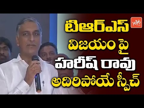 Harish Rao Speech About TRS Victory In Lok Sabha Polls 2019 | CM KCR | Telangana News | YOYO TV