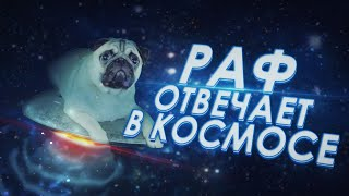 РАФ ОТВЕЧАЕТ В КОСМОСЕ