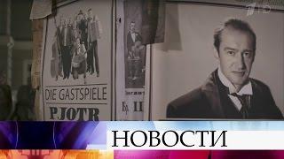 НаПервом канале премьера— многосерийный фильм «Петр Лещенко. Все, что было...».