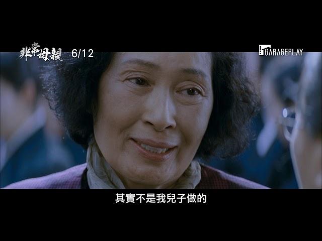 【非常母親】 電影預告 絕望的母親 決心尋找真正的凶手… 6/12 護子心切