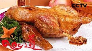 《味道》 记忆中的年味—山西年味:香酥鸭 八八宴席 蒸花馍 酿肚子 20180213 | CCTV美食