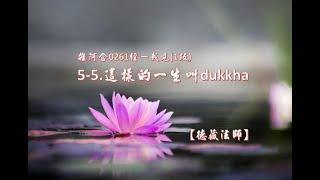 雜阿含0261經-我見(1版)5-5.這樣的一生叫dukkha[德藏法師]
