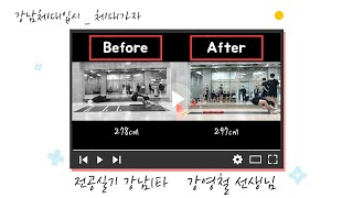 강남인천체대입시학원 제자리멀리뛰기 297cm Befor…