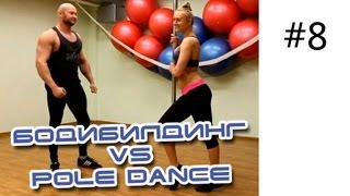 Кто победит? Бодибилдинг или Pole Dance Юрий vs Милена